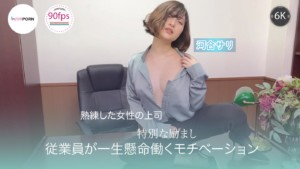 Slutty New Boss Encourages Her Employee With A Different Way JVRPorn Sari Kawai vr porn video vrporn.com virtual reality